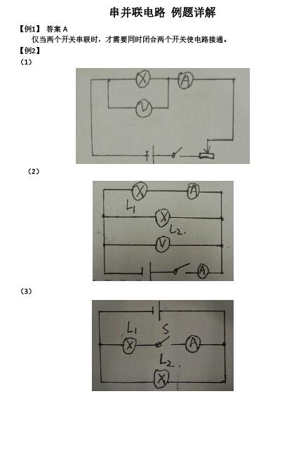 初三物理期末复习专题:串并联电路解析