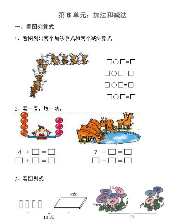 根据小学一年级数学上册第8单元知识点整理的测试卷