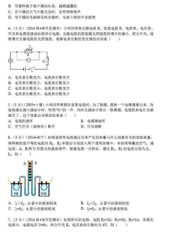 2014-2015学年天津市南开区九年级(上)期末物理试卷