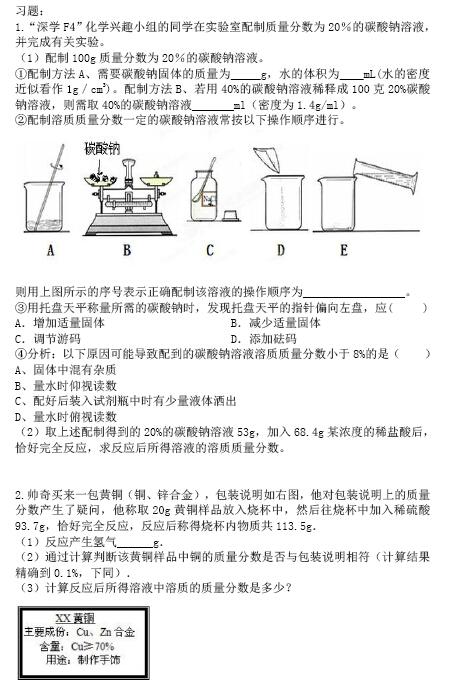初三期中化学复习练习题