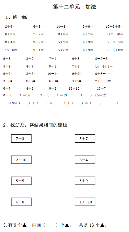 一年级下册数学全册知识点综合练习, 带孩子们一起解决问题