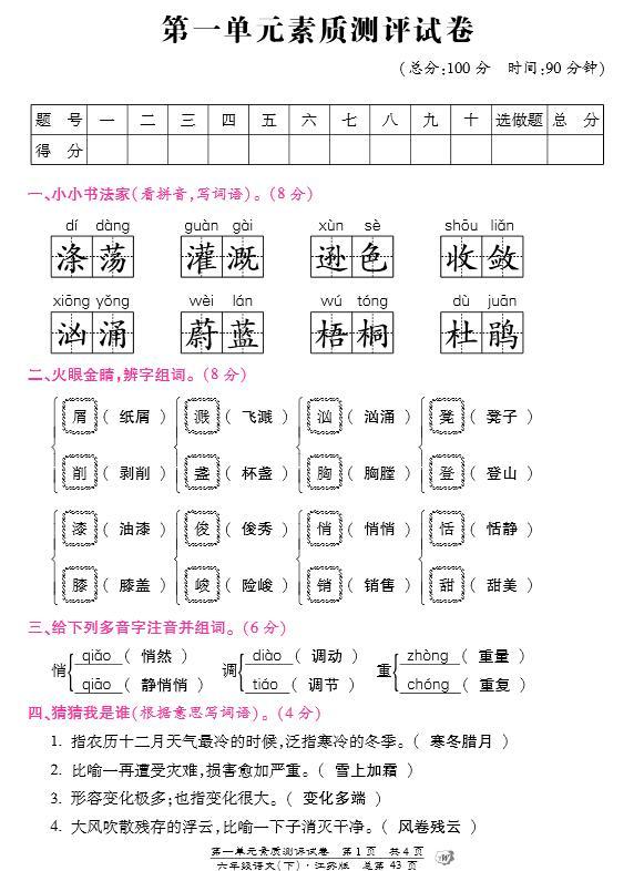 小学六语文苏教版下册单元第一小学测试题金沙年级一第图片