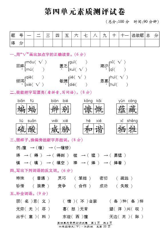 语文六年级苏教版下册小学第四年级测试题下册单元语文教学六小学反思图片