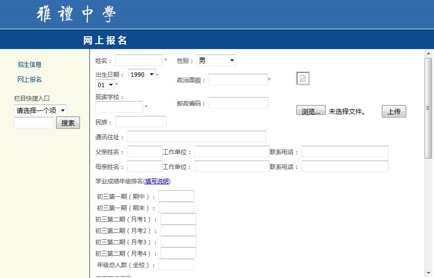 2016年长沙南雅中学网上招生报名启动