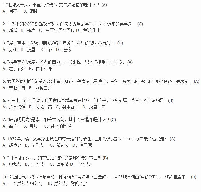 {2016国学常识500题}.