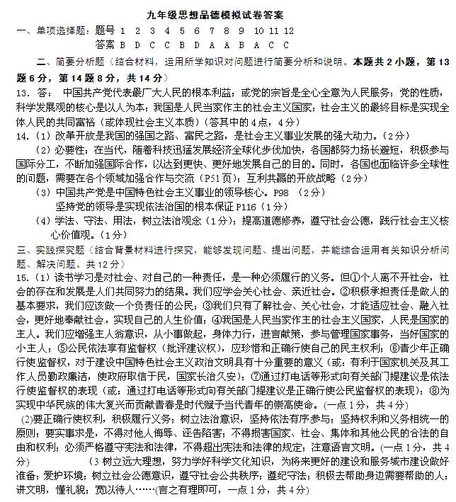 2014---2015最好江苏省盐城市永丰年级九初中学年四中的中宁初中图片