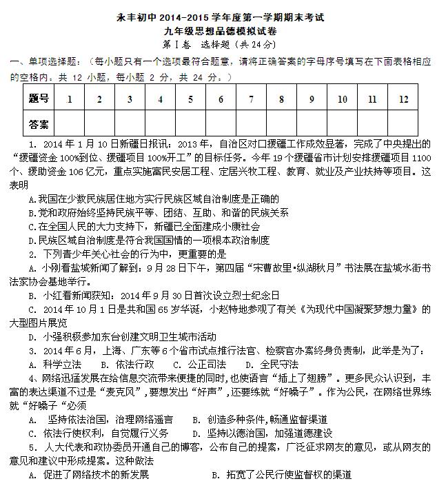 2014---2015学年江苏省盐城市永丰内衣九年级初中自己的时初中爆图片