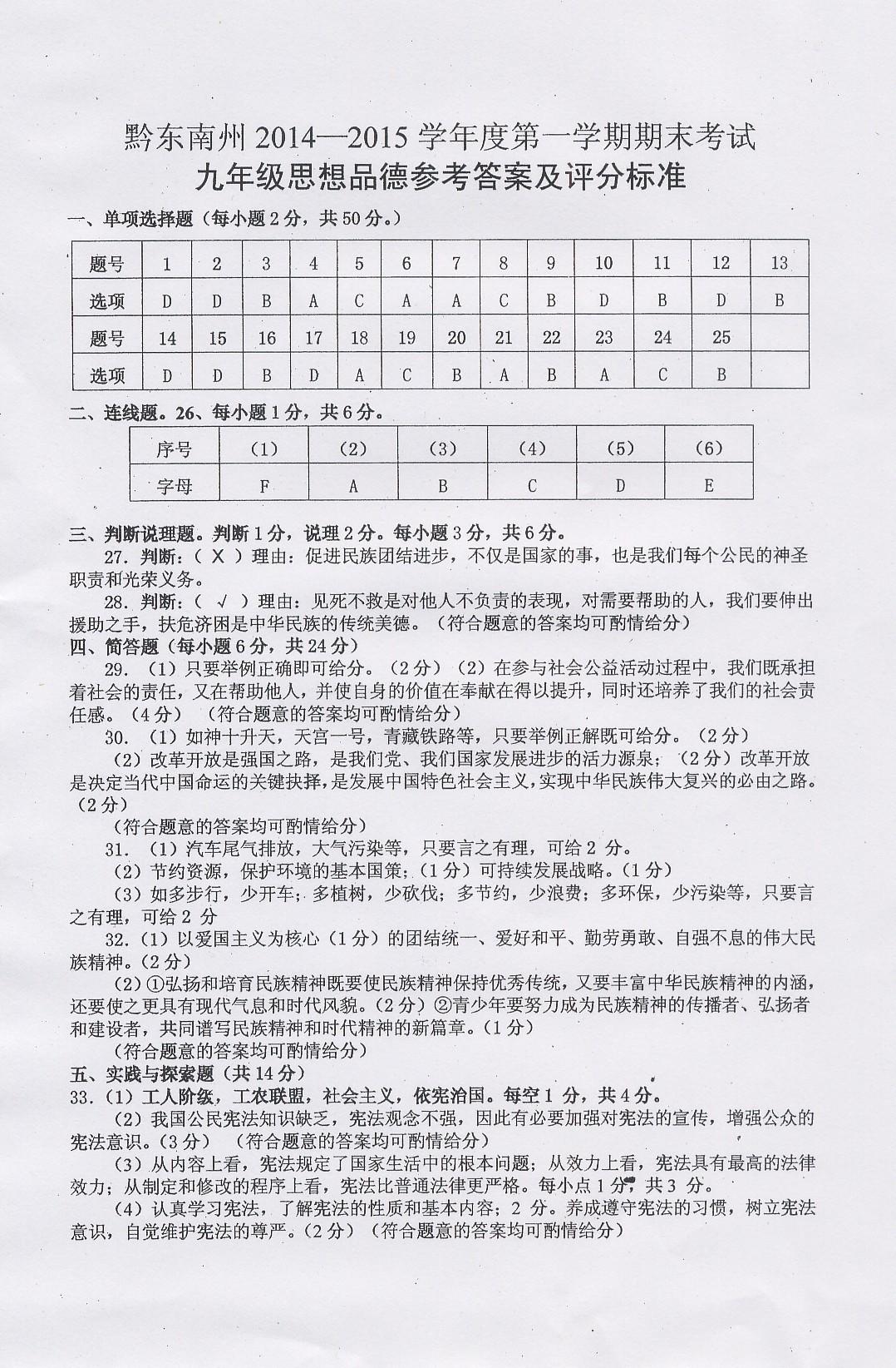 5届九贵州省黔东南州小学期期上学末v小学思品华信年级新郑剑桥图片