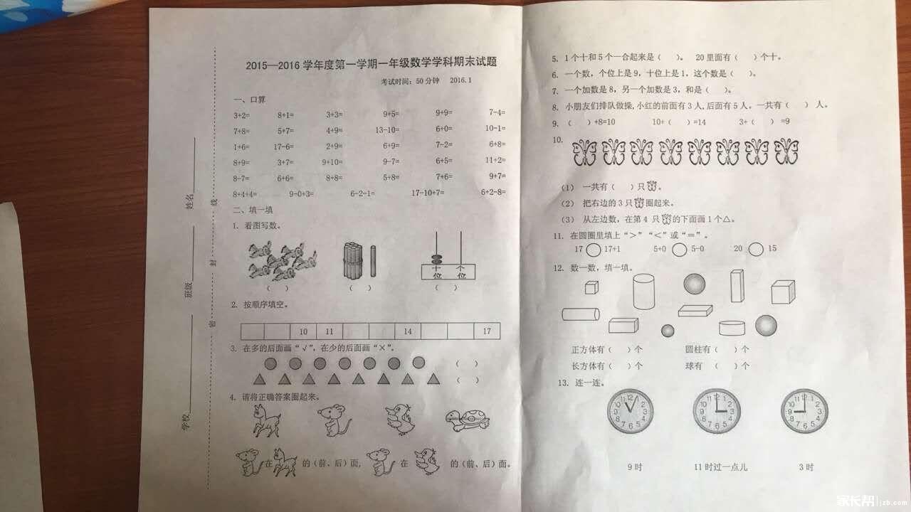 2016年济南天桥区一年级数学上册期末考试试卷_一年级_幼教网