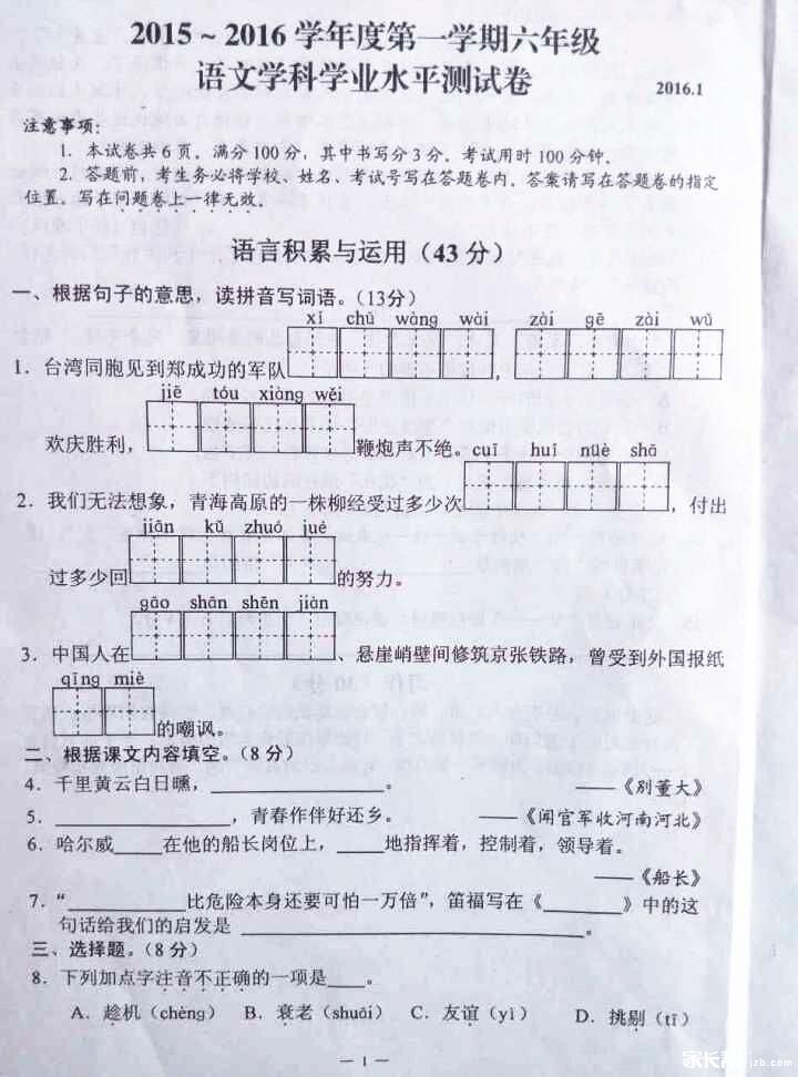 六年级语文月考答案_小学六年级语文上册期末复习资料