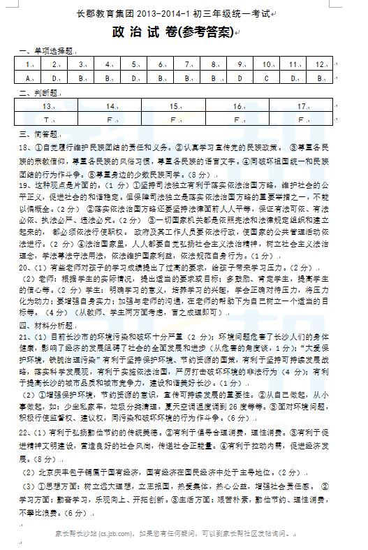 长郡教育集团2013-2014-1初三期末政治试卷答案