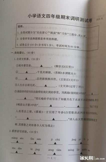 2016年南京江宁区四年级语文上册期末试卷