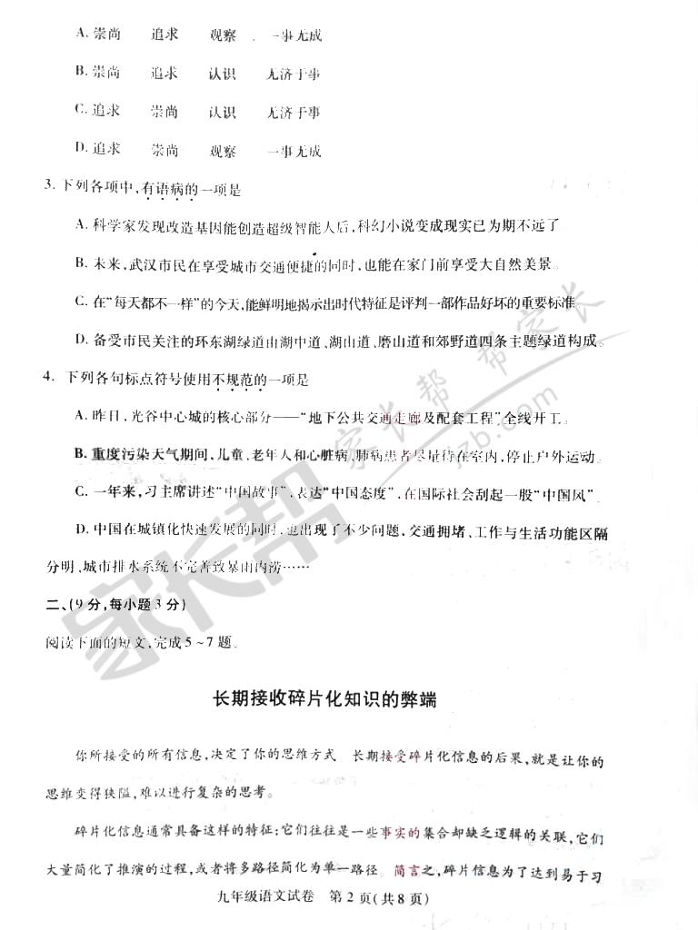 2016武汉初三元调语文真题试卷