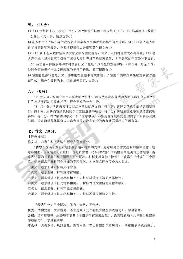 2016武汉初三元调语文参考答案及评分标准