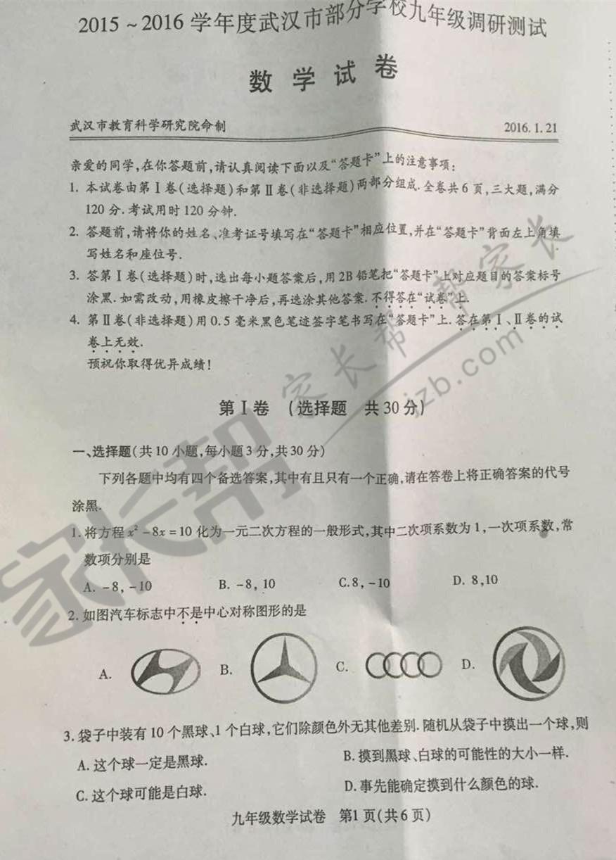 2016武汉初三元调数学真题试卷