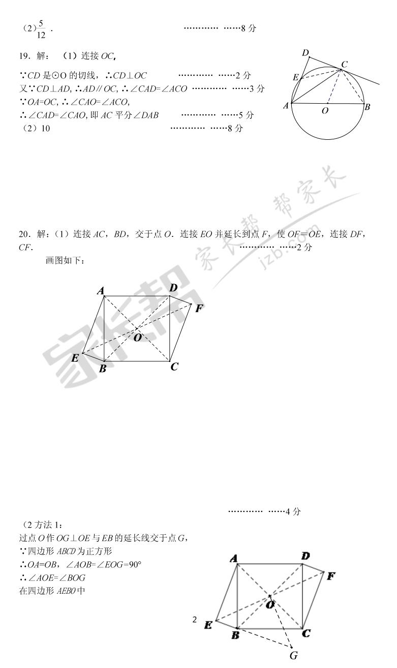2016武汉初三元调数学参考答案及评分标准