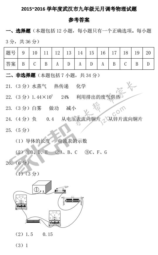 2016武�h初三元�{理化真�}�卷答案