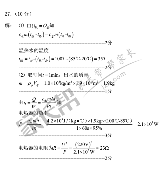2016武汉初三元调理化真题试卷答案