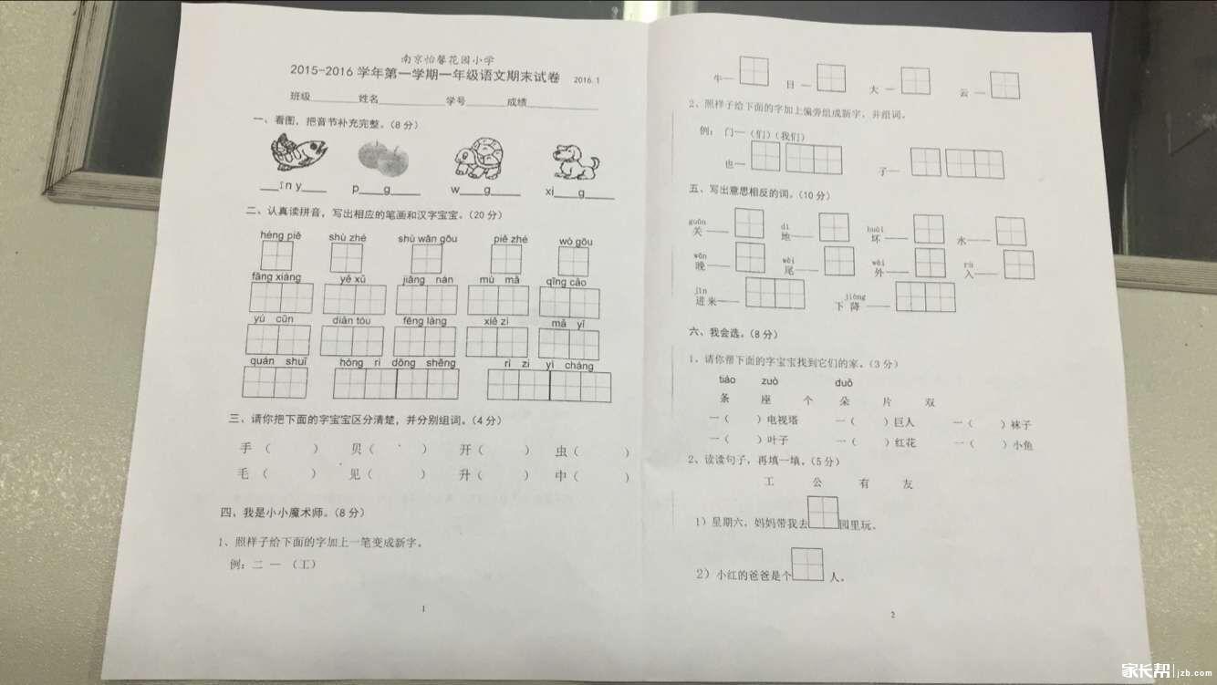 九年级语文月考试卷