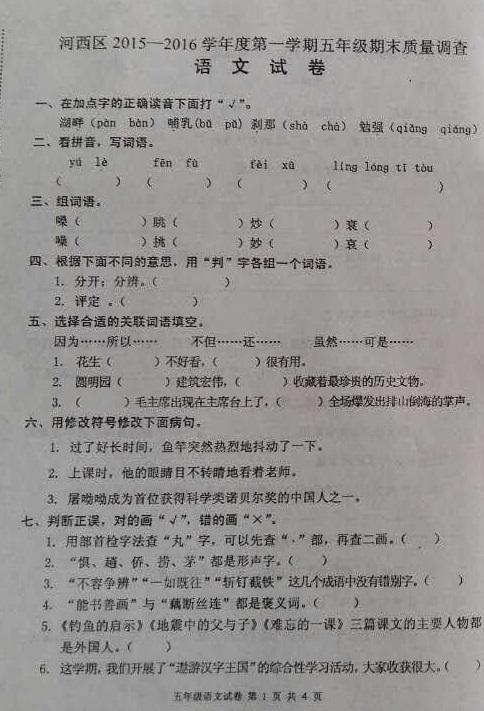 五小学年级上册期末考试卷2016天津河西区五三古诗s年级语文版图片