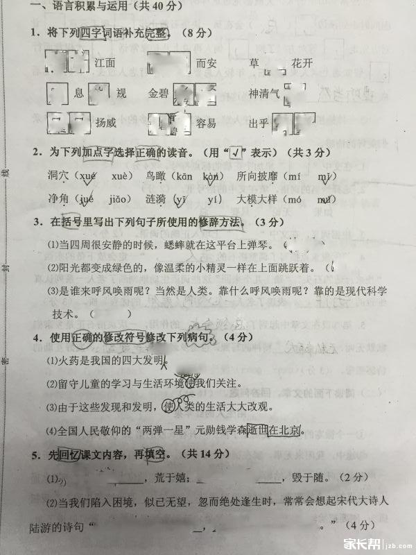 2016天津和平区四年级语文上册期末考试试卷