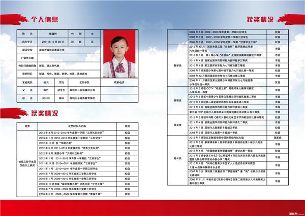 北京小升初简历制作方法及要注意细节