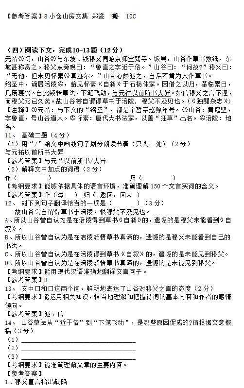 2015-2016答案上海长宁区初三一模简章语文(山东省3+2招考初中生学年图片