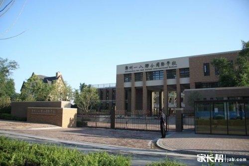 郑州小升初一八联合国际学校择校解读