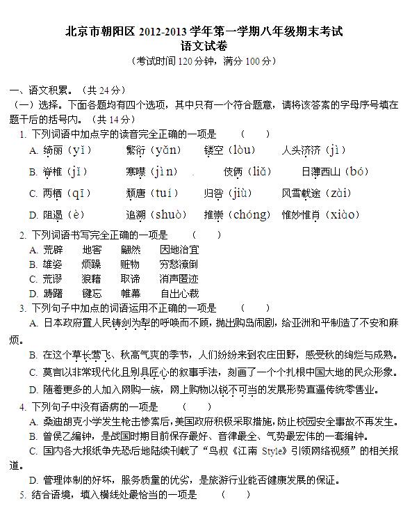 2012-2013朝阳区八年级上学期期末语文试题