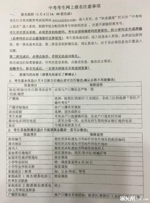 2016年苏州中考报名注意事项