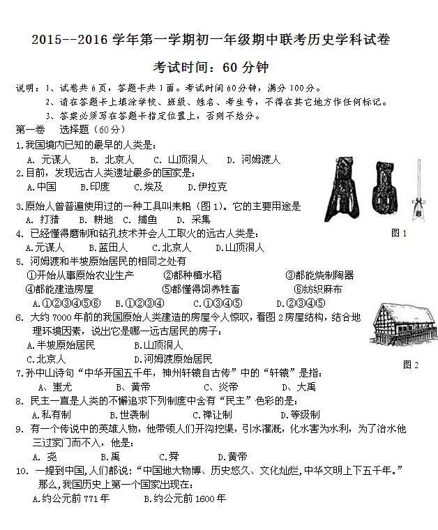 深圳七年级下册历史复习提纲自己写的图片