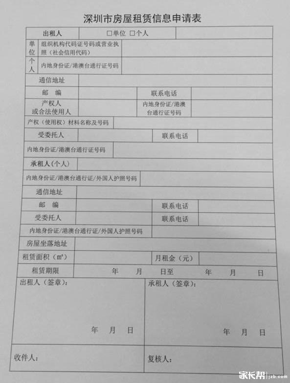 《房屋租赁信息申请表》和《深圳市房屋租赁合同书