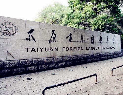太原市第一外国语学校详情介绍