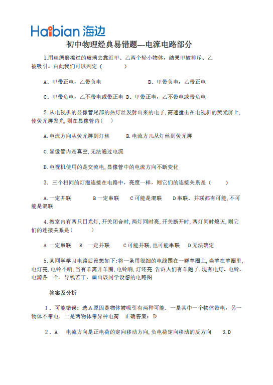 2016年天津中考初中物理经典易错题之电流电路
