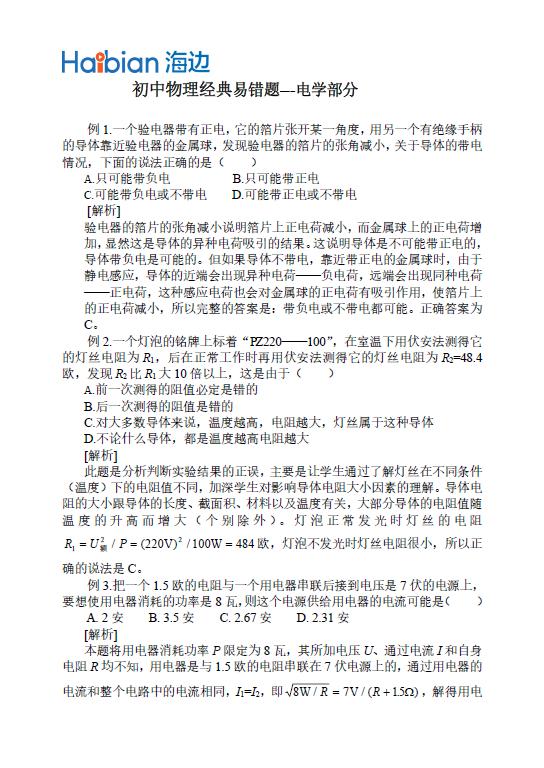 2016年天津中考初中物理经典易错题之电学