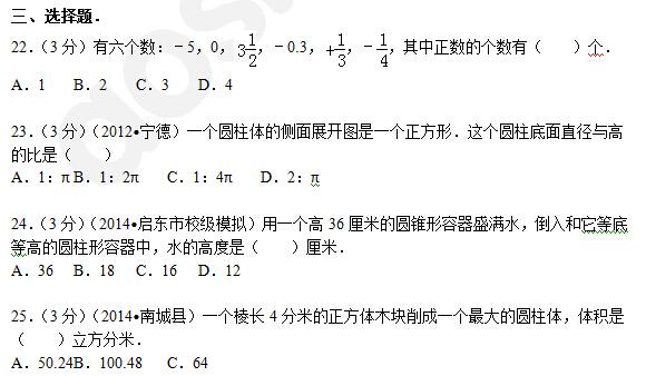 2015学年新青岛版六年级下册数学期中试题及答案