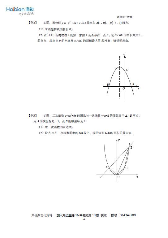 三招攻克中考数学压轴题