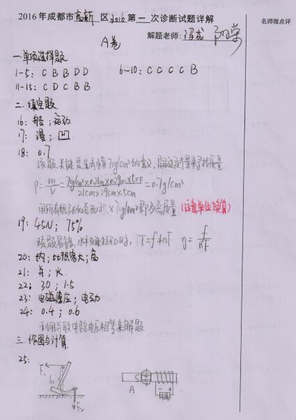 成都高新区2016初三一诊物理试卷答案