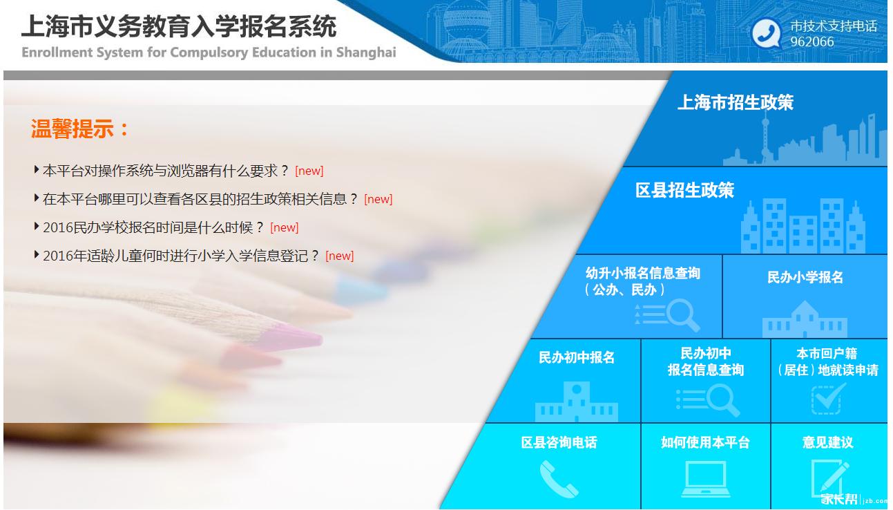 2016上海小升初网上报名系统开放