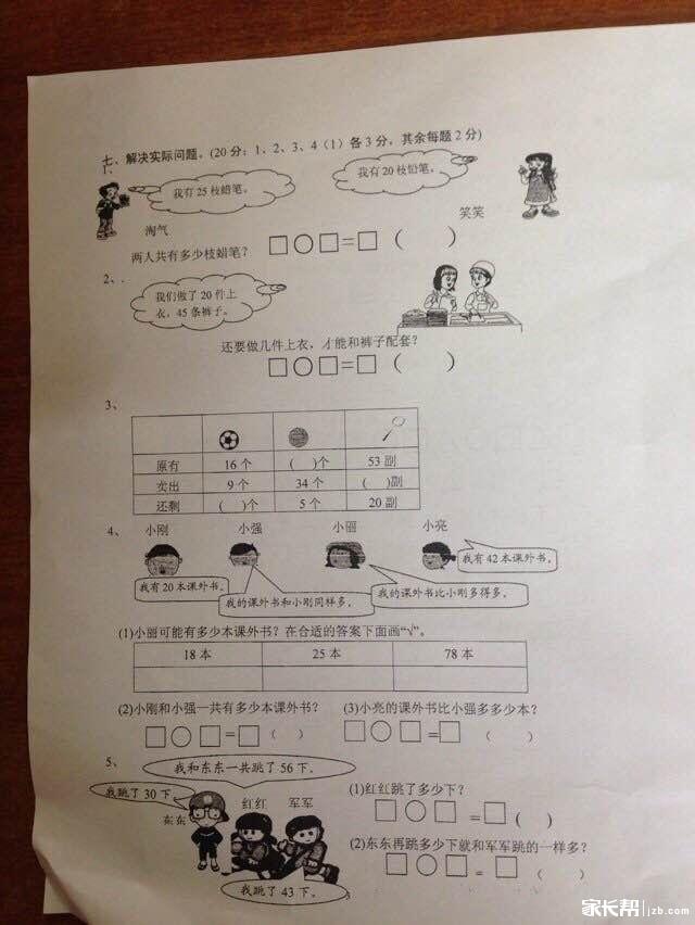 2015年4月南京一年级下册数学期中试卷