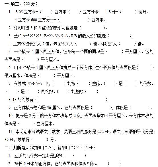 宁波市册数五学期下试卷松柏中测小学(1)第年级二小厦门市学图片