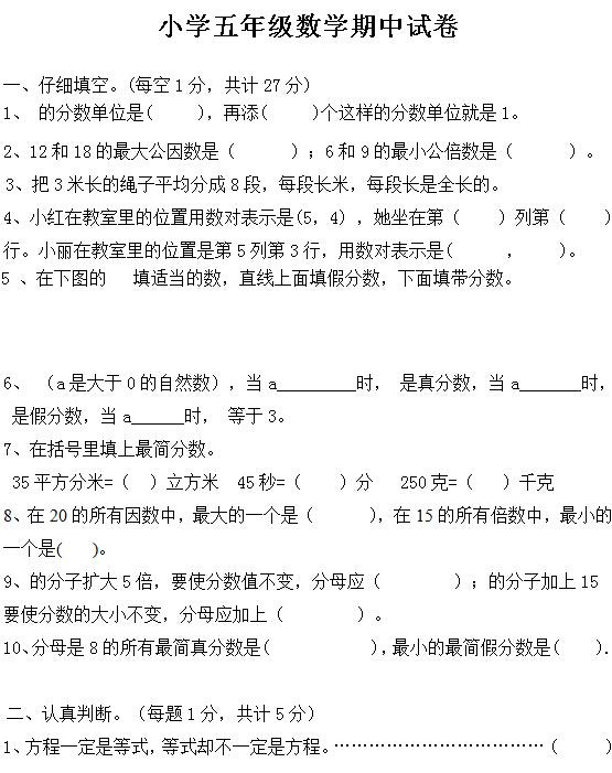 宁波市小学五年级下册数学期中测试卷(2)