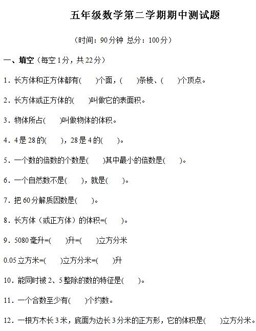 宁波市小学五年级下册数学期中测试卷及答案(