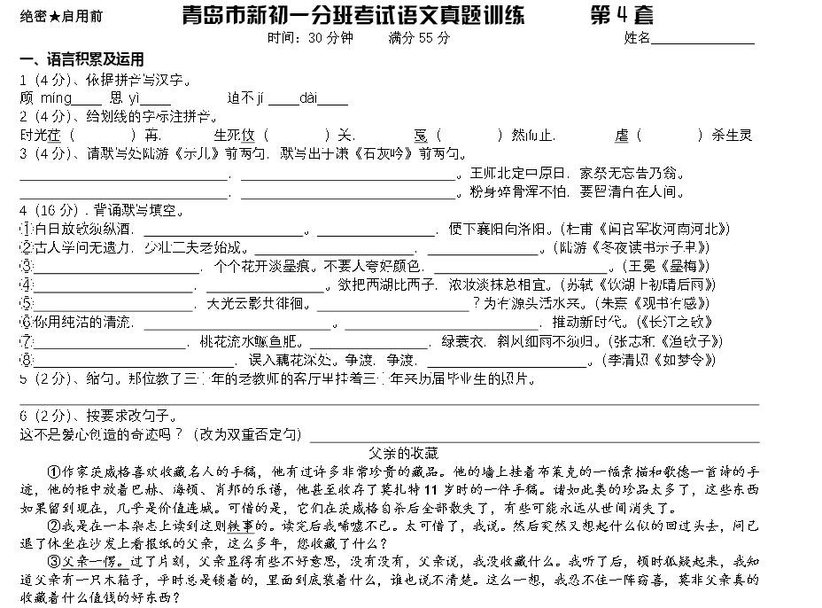 2016青岛小升初分班考试语文备考第四练(4.7)