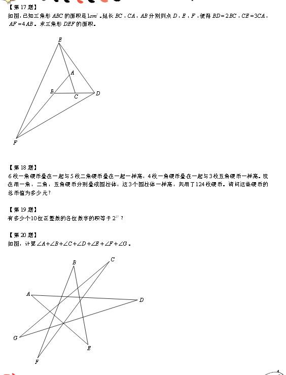 2016上海第27届亚太杯第一回合真题理会(责编保举:数学家教jxfudao.com/xuesheng)
