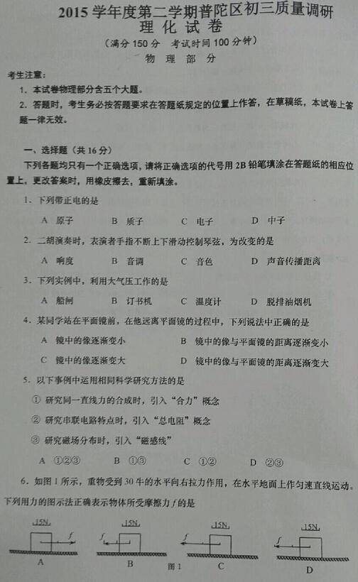 2016年上海市普陀区九年级二模物理试题