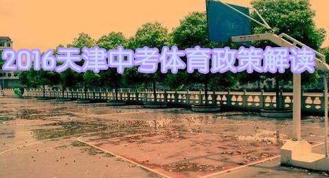 2016年天津中考体育政策解读