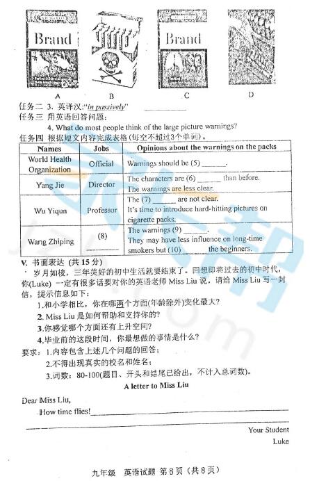 2016年4月青岛市南区中考一模英语试题(8)