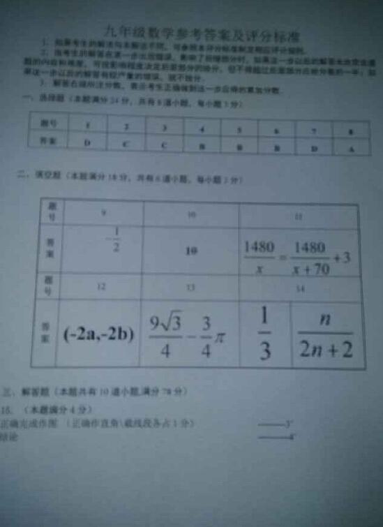 2016青岛中考数学答案