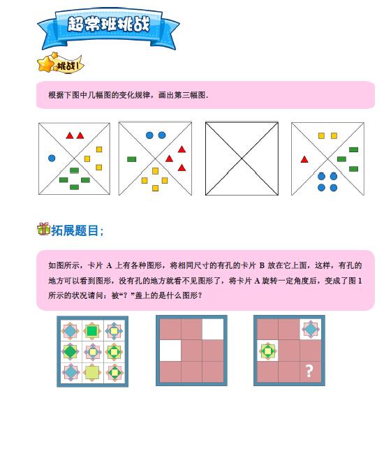 一年級數學知識點拓展訓練:找規律畫圖